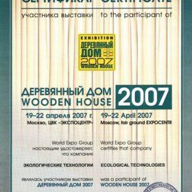 Сертификаты Эко-Тех