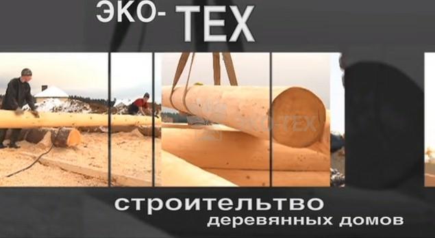 Видео: этапы строительства деревянного дома